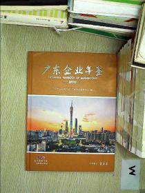 广东企业年鉴 2017.