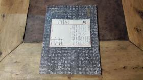 翰海2013秋季拍卖会 金石碑帖