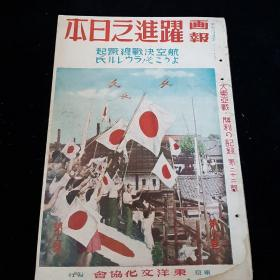 1943年10月《画报跃进之日本》