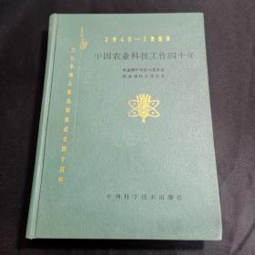 1949-1989中国农业科技工作四十年
