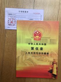 《中华人民共和国第五套8同号珍藏册》
