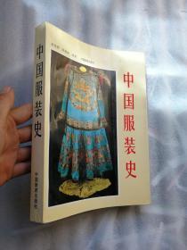 中国服装史黄能馥,陈娟娟编著的书籍北京:中国旅游出版社   二手图书