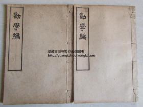 1898年乐善堂铅印张之洞《劝学篇》内外篇两册全 白纸 线装 和刻