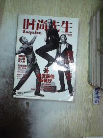 时尚先生 2012 2