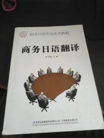 商务日语专业系列教程:商务日语翻译