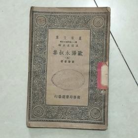 万有文库  欧阳永叔集(民国版)
