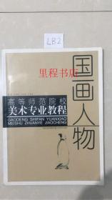 高等师范院校美术专业教程:国画人物