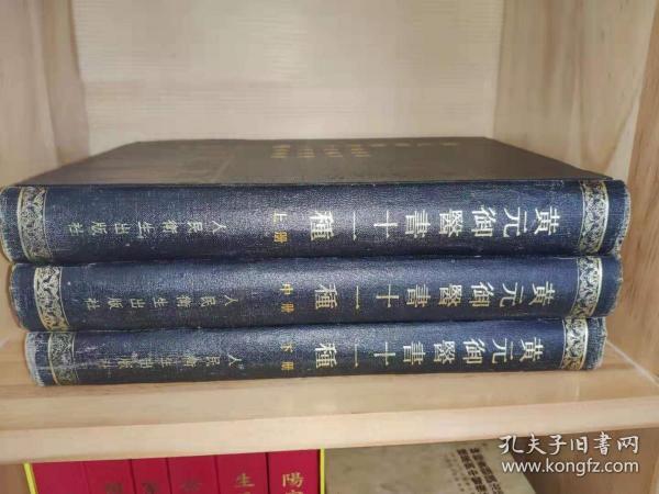 原版实拍《黄元御医书十一种》16开精装三册