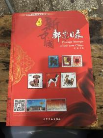 新中国邮票目录(珍藏版)