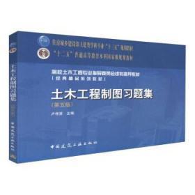 土木工程制图习题集(第5版)/高校土木工程专业指导委员会规划推荐教材