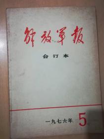 1976,1977,1979年解放军报合订本5本