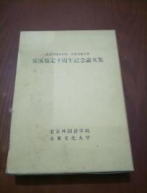 北京外国语学院.大东文化大学 交流协定十周年纪念论文集(中日双语)