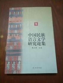 中国民族语言文学研究论集