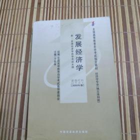 自考教材:发展经济学