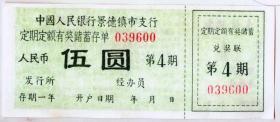 中国人民银行景德镇市支行定期定额有奖储蓄存单伍元