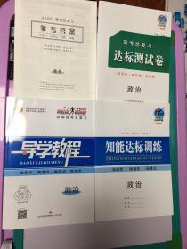 导学教程:2020版新编高考总复习.政治/王显忠 主编