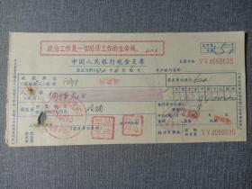 文革支票 中国人民银行现金支票 带毛主席语录 政治工作是一切经济工作的生命线。支票号码ⅤⅤ4068635 人民币四百元 1972年6月6日 加盖安义县革命委员会章 江西省安义县