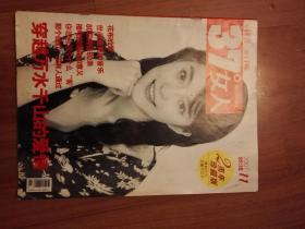 37°女人2周年珍藏版,封面范冰冰,《范冰冰:父母给我的不仅仅是美貌》,《杨绵绵:张瑞敏背后的女人》,《当年盖茨不如我》
