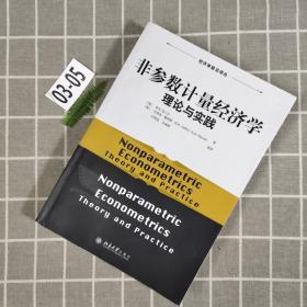 经济学前沿译丛·非参数计量经济学:理论与实践