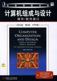 计算机组成与设计(硬件/软件接口)(英文版第4版ARM版