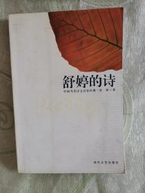 舒婷的诗(中国当代诗文名家经典)