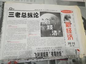厂长经理日报 新经济 周刊 第一期