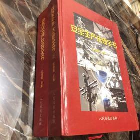 安全生产法规全书(上下两册)