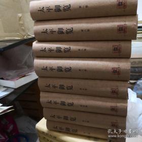 《太平御览》(全套八册)李昉 著 / 河北教育出版社G--040-1