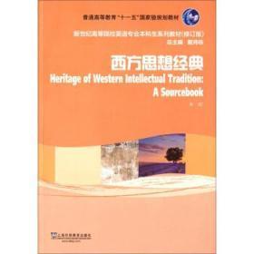 西方思想经典 朱刚 上海外语教育出版社 朱刚 戴炜栋 上海