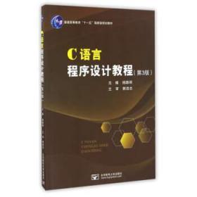 C语言程序设计教程(第3版)/ 杨路明 北京邮电大学出版社 杨