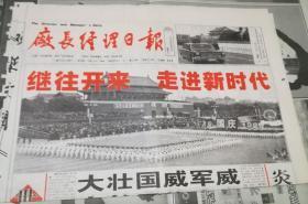 厂长经理日报 1999-10 世纪大阅兵