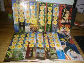 52集动画电视连续剧配套图书:三国演义(1-7、11.12.14.16.17.18.20.24)共15本合售