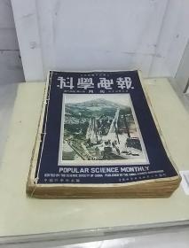 民国三十七年科学画报(1948年7、8、9、10、11、12月合订本)