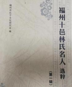 《福州十邑林氏名人选粹》