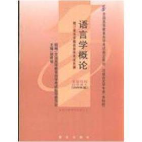 语言学概论(06春)胡明扬语文出版社9787801266712