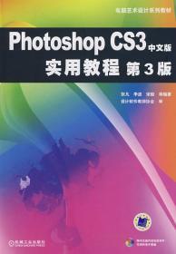 Photoshop CS3中文版实用教程 (第3版)(含1)(配有电子、图