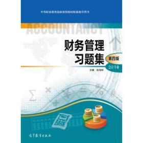 中等职业教育国家配套教学用书:财务管理会计专业 张海林