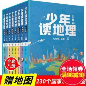 少年读地理书籍8册 中国篇世界篇写给儿童的中国地理世界 手绘中国地理地图讲给孩子的中国历史美国国家地理少儿百科全书畅销书
