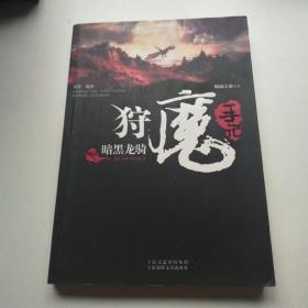 狩魔手记 No. 2:暗黑龙骑