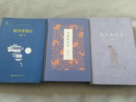 《猎书者笔记》+《佳本爱好者》+《书蠹艳异录》三本合售