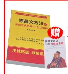 陈昌文方法之陈昌文讲师宝典系列一句话爆粉送如何创业当老板