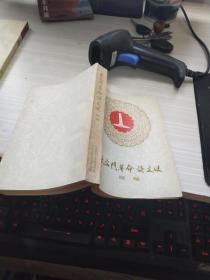 天安门革命诗文选