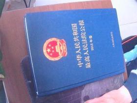 中华人民共和国最高人民法院公报 2012年卷,含光盘