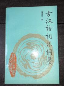 《古汉语词汇纲要》(库存未阅好品)