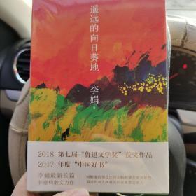 遥远的向日葵地 李娟签名 鲁迅文学奖获奖作品