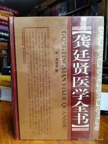 龚廷贤医学全书