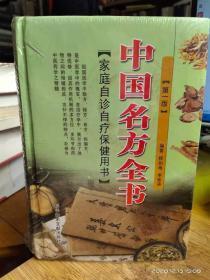 中国名方全书(家庭自诊自疗保健用书)