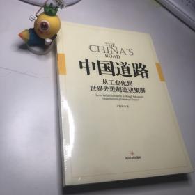 中国道路:从工业化到世界先进制造业集群