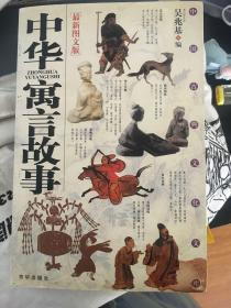 中华国学传世浩典:中华寓言故事