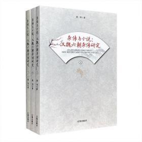 《杂传与小说:汉魏六朝杂传研究》全三册